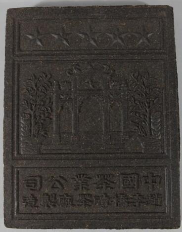 A 20thC Chinese tea brick