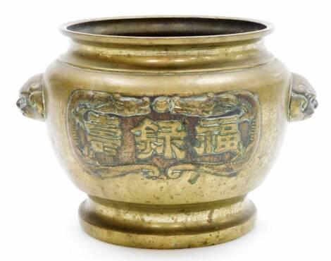 A Chinese bronze censer of bellied form, decorated with three characters within dragons chasing the flaming pearl to each side, animal head handles, 19thC,(polished), 14cm high.