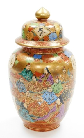 A Japanese porcelain jar and cover, decorated with seated elders, red character stamp to underside, 24cm high.